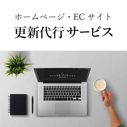 Webサイト・ECサイトの更新業務