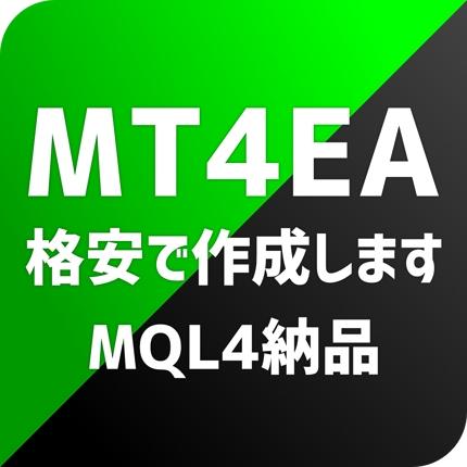 MT4用オリジナルEAの作成