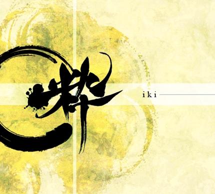 魅力ある筆文字ロゴを製作します。
