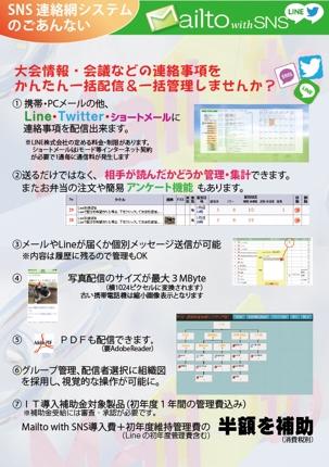 SNS型 連絡網システム(メール配信システム)