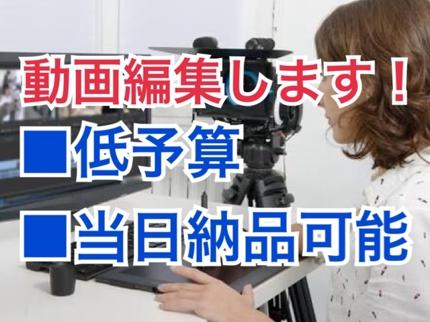 ジャンル問わず動画編集、動画制作します!YouTube、結婚、CM、PVなど