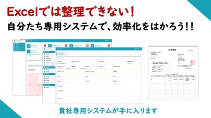 オリジナルシステムで、あなたの会社の事務仕事を効率化します!