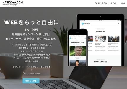 1000円 WEBページ制作(無料オプションあり)