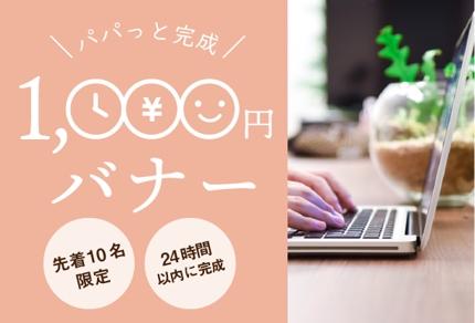 【10名様限定】1,000円バナー作成!