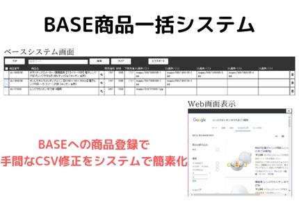 BASEへの商品登録置換システム(CSV出力機能)