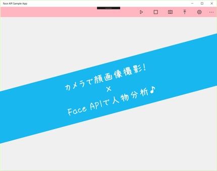 Face APIで人の顔認識・顔分析を行うサンプルアプリ(コード付き)