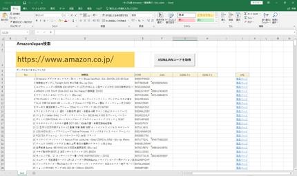 Excel VBAでWEBスクレイピング出来ます