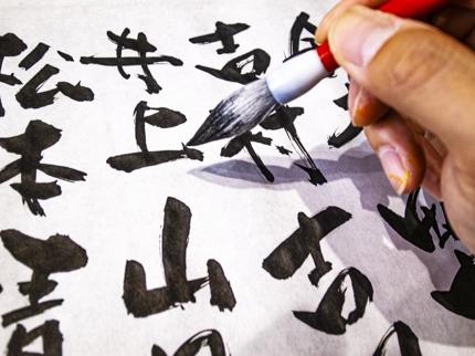 苗字を筆文字で書いてデータでお渡し致します。
