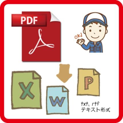 PDFファイルを編集可能なファイル形式に変換します(Word Excelなど)