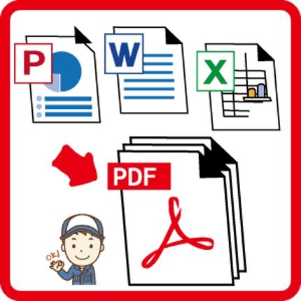 2 つの pdf を 1 つ に する 無料