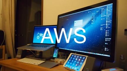 AWSの設計・構築・運用承ります