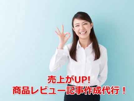 【売れる!@1円】物販&アフィリの商品レビュー記事作成代行!