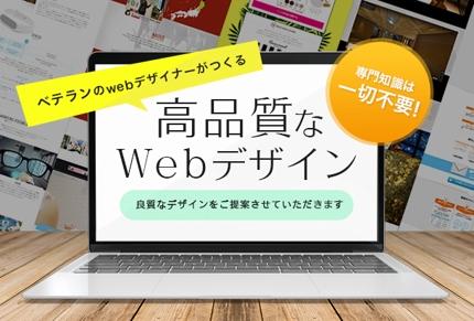 【本・雑誌掲載経験多数あり!】3日で納品!Webサイトのトップページデザイン