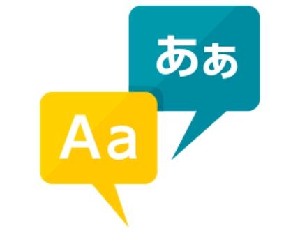 日→英 または 英→日 の翻訳(トランスレーション)を承ります。