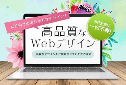 【本・雑誌掲載経験あり】3日でご提案!女性向けのWebサイトトップページデザイン