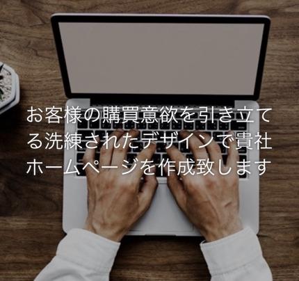 ホームページ制作【simpleプラン】