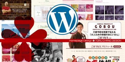 WordPress制作〜Google検索対策・トップページ+下層6ページ