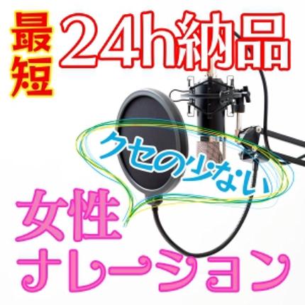 【最短24h納品】クセの少ない聞きやすい女性ナレーション音声を提供いたします