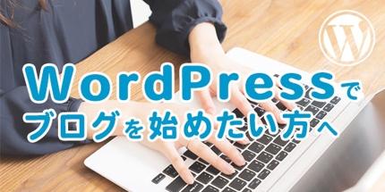 【無料サポート付き!】WordPressの初期設定からブログ投稿までをサポート!