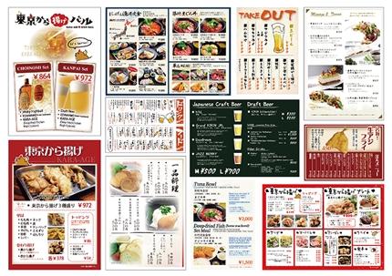 【飲食】メニューデザイン5,000円(4ページまで。追加は1ページ1,000円)