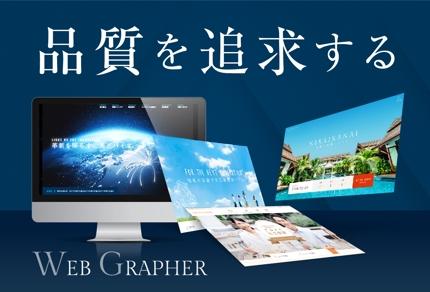 【高品質WEBデザイン】トップページ(デザインのみ)
