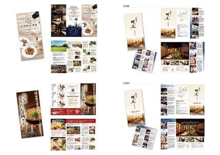 【飲食】パンフレットデザイン