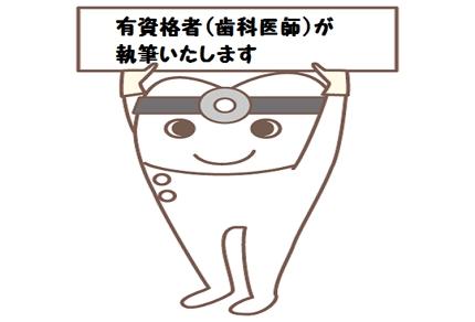 歯科医師が執筆する専門記事・ブログ(2000文字)