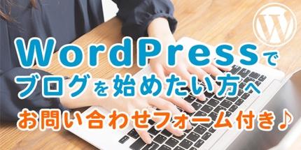 【お問い合わせフォーム付き!】WordPressの初期設定・ブログ投稿サポート!
