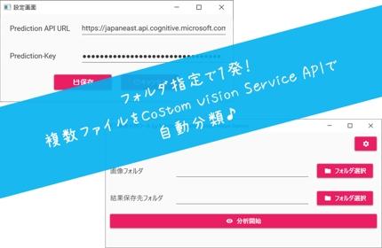 Costom Vision Service APIで簡単画像分析(コード付き)