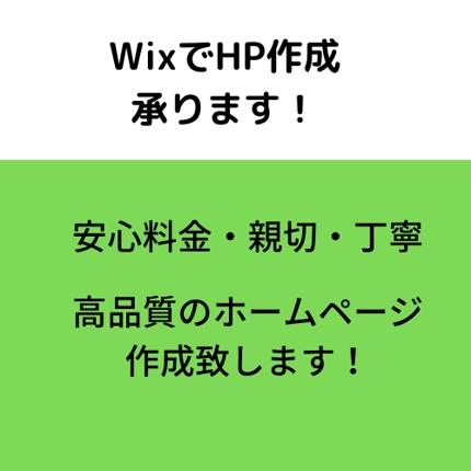 WIX 安心料金で、丁寧・親切な仕事を致します!