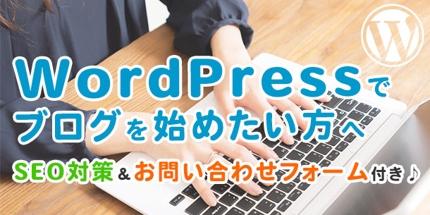 【SEO対策付き!】WordPressの初期設定・ブログ投稿サポート!