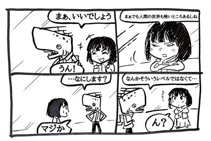 オリジナル短編漫画制作