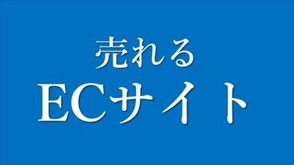【通販サイト向け】ECサイト運営者が伝えるSEOコンサル