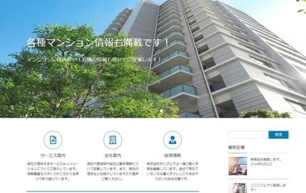 新しい企業用のホームページを作成します。