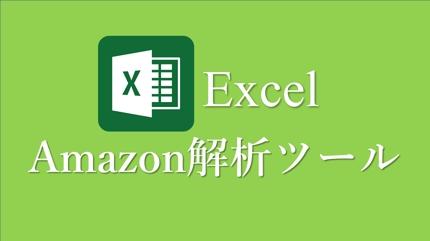 【Excel VBA】Amazon解析ツール作成します