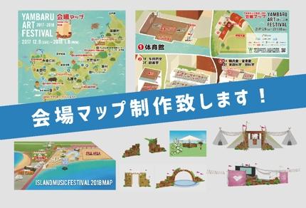 フェスやイベント、観光地に最適なマップデザインを制作致します