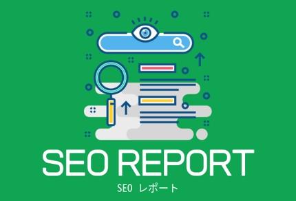 【SEOレポート + チャットコンサル】改善に繋がるSEOレポートを毎月作成!