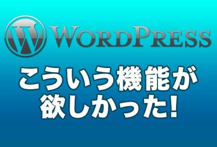 オーダーメイドのWordPressプラグインの作成