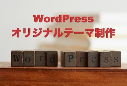 デザインカンプからWordPressのオリジナルテーマ制作