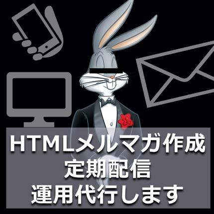 貴方のお店や運用のためのHTMLメルマガを作成・配信します