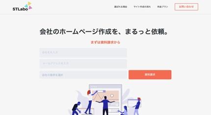 シンプルな仕組みのホームページの作成 (モバイル対応)