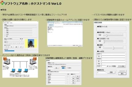 学習支援ツールの問題ファイル(イラスト含む)を作成します