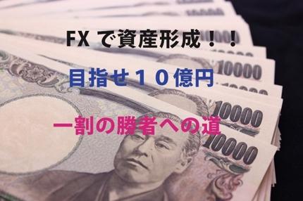 FX破産を避ける勉強法と資金管理と考え方
