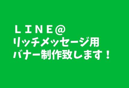 LINE@リッチメッセージ用画像制作