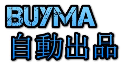BUYMA自動出品ツール