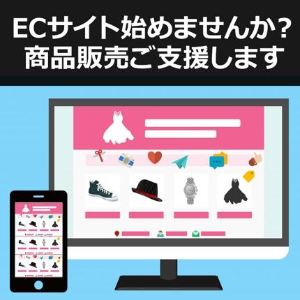 貴方の好きな商品でECサイト開始をご支援いたします