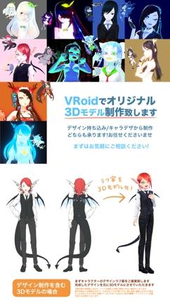 オリジナルキャラクターの3Dモデル制作致します(キャラクターデザイン制作含む)