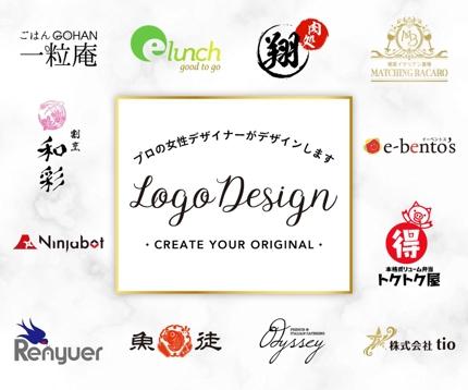 プロの女性デザイナーが伝わるロゴをデザインします