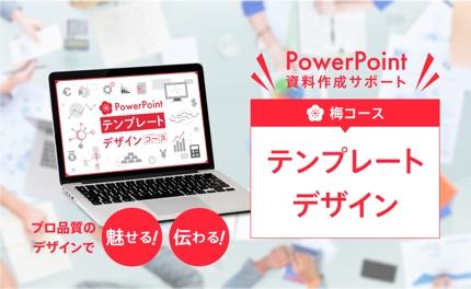 【梅コース】PowerPointを使った資料のテンプレートデザイン