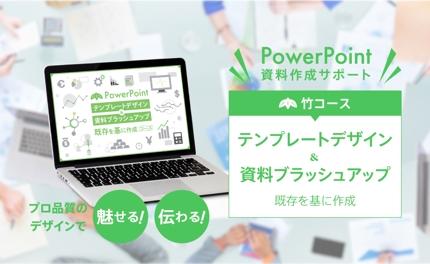 【竹コース】PowerPointテンプレートデザイン&既存資料のブラッシュアップ